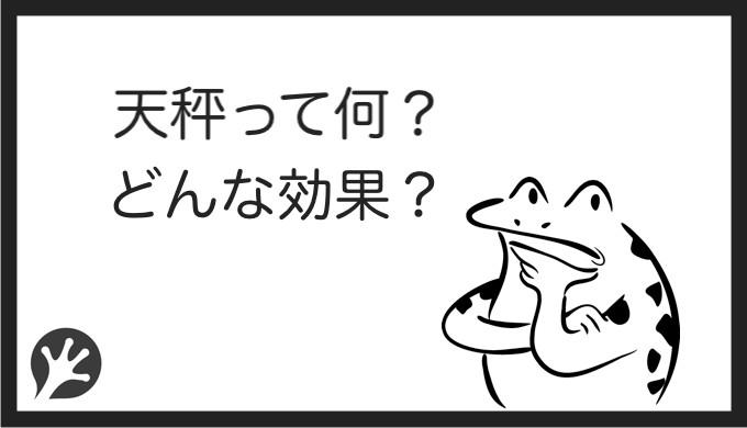 dbd 天秤とは
