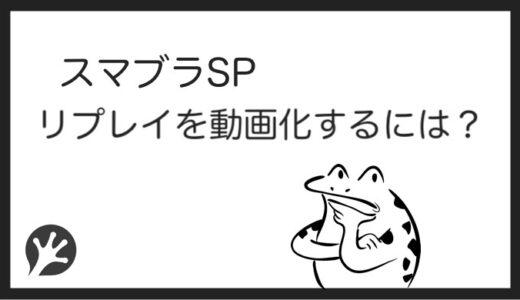 【スマブラSP】リプレイを保存・動画化してYoutubeにアップロードする方法!