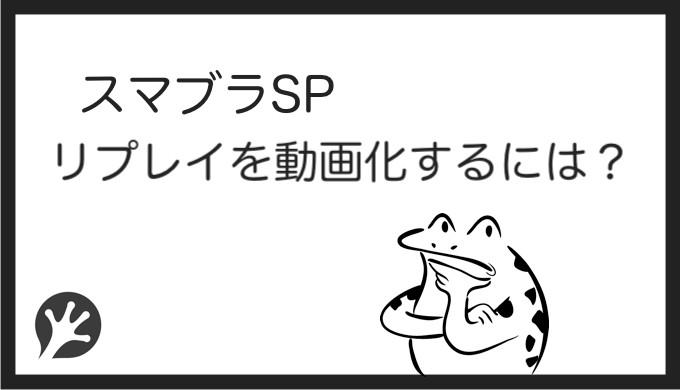 スマブラSP リプレイ 保存 動画