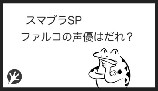 【スマブラSP】ファルコの声優はだれ?WiiU版の声と比較してみた!