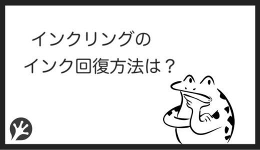 【スマブラSP】インクリングのインクを回復する方法!
