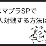 スマブラSP 8人 対戦