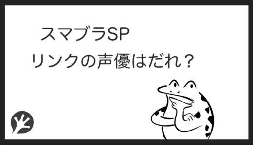 【スマブラSP】リンクの声優はだれ?WiiU版の声と比較してみた!