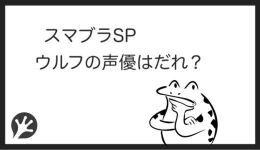 【スマブラSP】ウルフの声優はだれ?スマブラXの声と比較してみた!