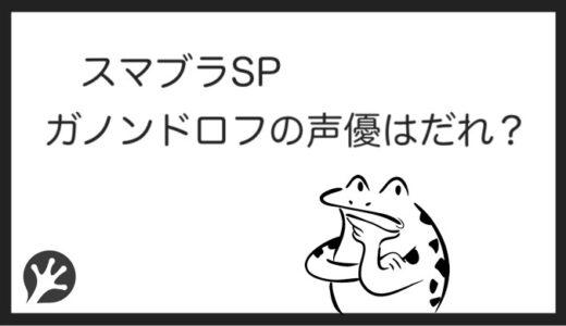【スマブラSP】ガノンドロフの声優はだれ?WiiU版の声と比較してみた!