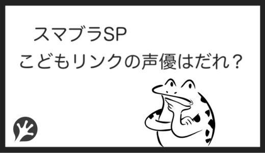 【スマブラSP】こどもリンクの声優はだれ?スマブラDXの声と比較してみた!