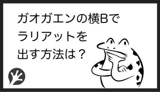 【スマブラSP】ガオガエンの横Bでラリアットを発動するやり方!