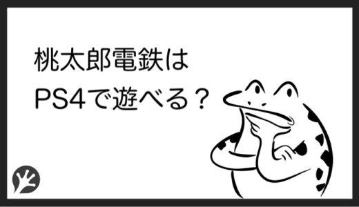 桃太郎電鉄をPS4でプレイする方法はないの?ダウンロード版は?