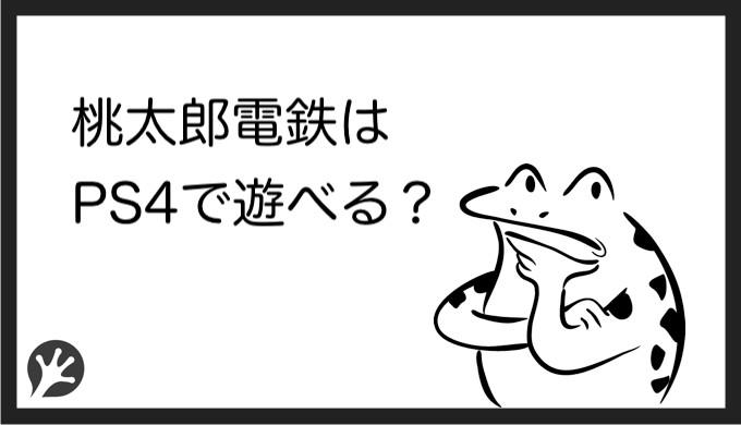 桃太郎電鉄 PS4