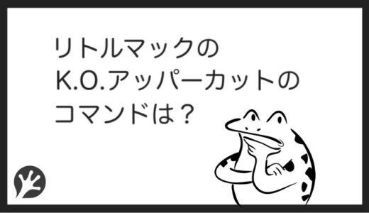 【スマブラSP】リトルマックのKOのコマンドは?