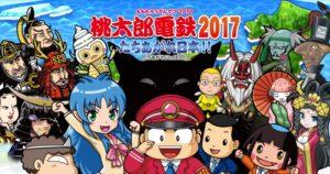 桃鉄2017