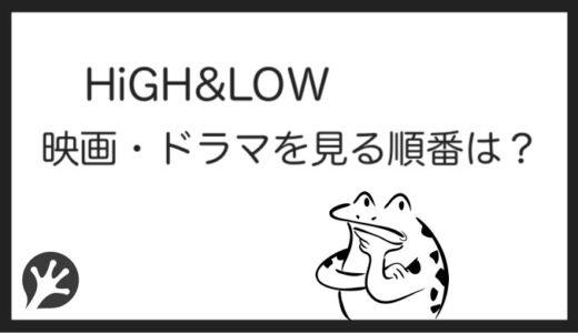 HiGH&LOW(ハイアンドロー)を見る順番はこれ!シリーズ全11作品の一覧まとめ