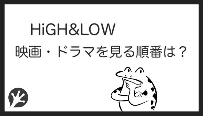 HiGH&LOW 順番