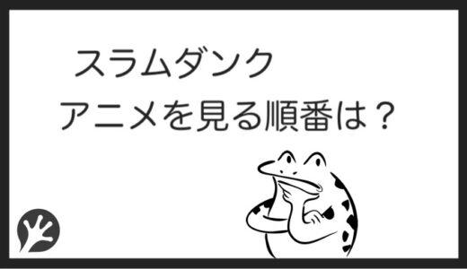 スラムダンクを見る順番はこれ!シリーズ全5作品の時系列とあらすじ【アニメ】