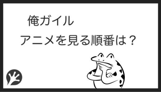 俺ガイルを見る順番はこれ!シリーズ全5作品の時系列とあらすじ【アニメ】