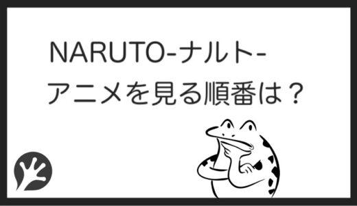 ナルトのアニメを見る順番はこれ!シリーズ全3作品の時系列とあらすじ【NARUTO】
