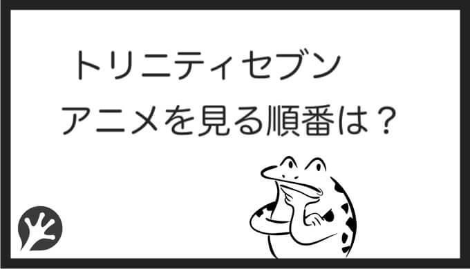 トリニティセブン 順番