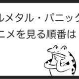 フルメタル・パニック 順番
