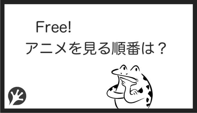 free 順番