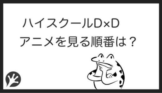 ハイスクールD×Dを見る順番はこれ!シリーズ全4作品の時系列とあらすじ【アニメ】