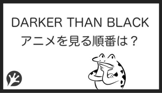 DARKER THAN BLACKを見る順番はこれ!シリーズ全3作品の時系列とあらすじ【アニメ】