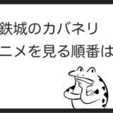 甲鉄城のカバネリ 順番