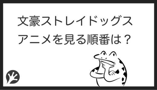 文豪ストレイドッグスを見る順番はこれ!シリーズ全4作品の一覧まとめ【アニメ・映画】