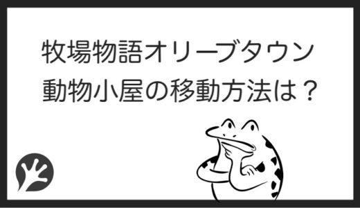 【牧場物語オリーブタウン】動物小屋を移動させる方法をやさしく解説