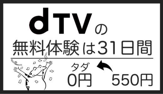 dTVが無料って本当?1円もお金をかけずにタダで利用してみた