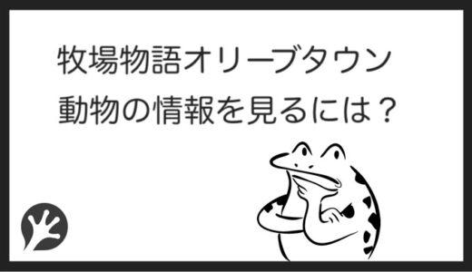 【牧場物語オリーブタウン】動物の仲良し度・ハッピー度・性格を確認する方法