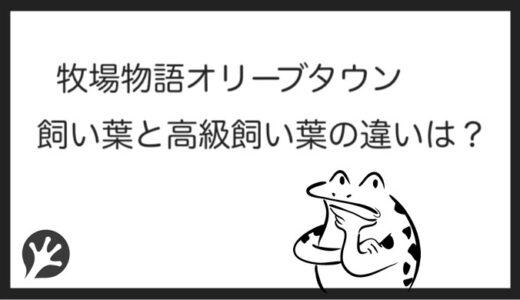 【牧場物語オリーブタウン】高級飼い葉と普通の飼い葉の違いは?
