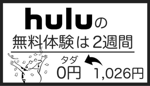 Huluが無料って本当?1円もお金をかけずにタダで利用してみた