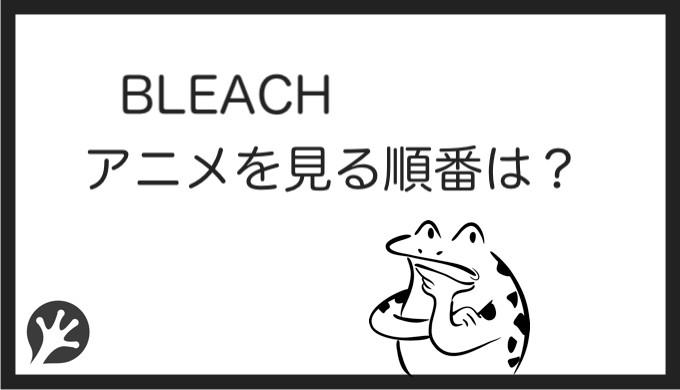 BLEACH 順番